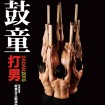 坂東玉三郎演出、鼓童「打男 DADAN 2015」6/10~6/15浅草公演 男達がひたすら叩き続ける圧巻の90分