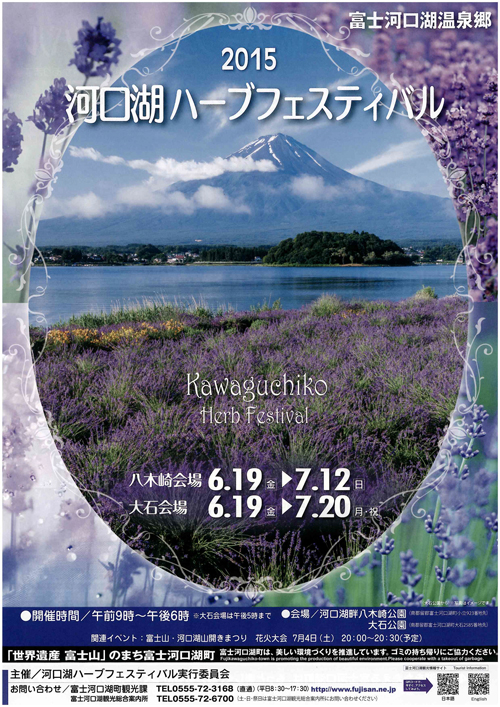 河口湖ハーブフェスティバル2015