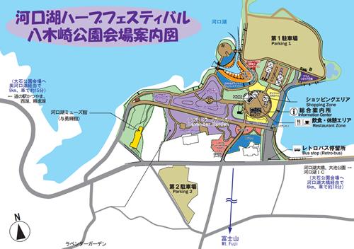 河口湖ハーブフェスティバル 八木崎公園会場案内図