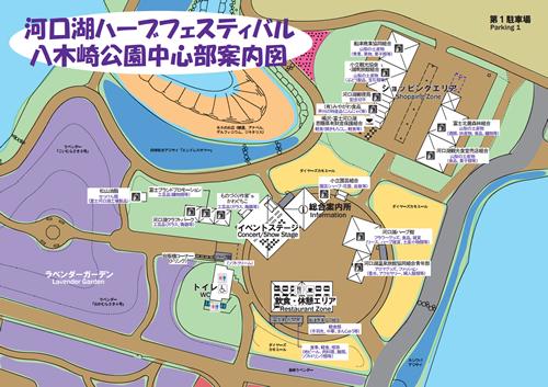 河口湖ハーブフェスティバル 八木崎公園中心部案内図