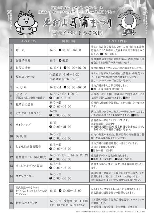 「東村山菖蒲まつり」 期間中はさまざまなイベントを開催