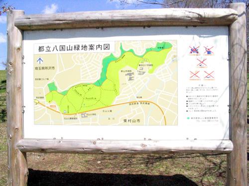 北山公園は八国山緑地の南側に位置