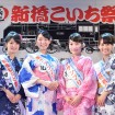 「第20回 新橋こいち祭」が7/23、24に新橋駅周辺にて ゆかた美人コンテストや盆踊りも!