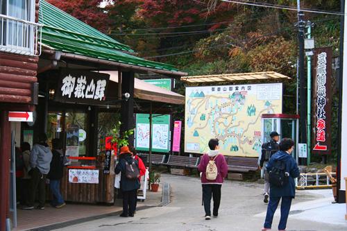 終点の御岳山駅
