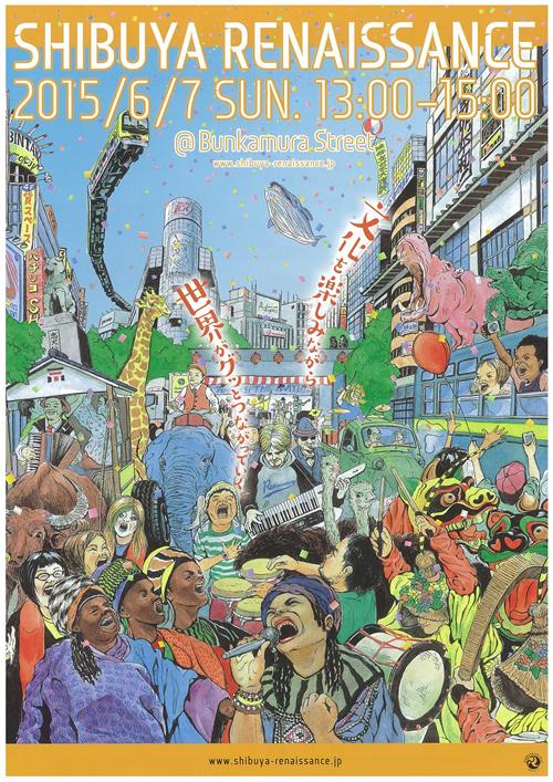 渋谷の文化村通りで豪華音楽イベント、第2回「SHIBUYAルネッサンス」が6月7日(日)に開催