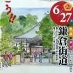 私鉄リレーウォーク「第2区 鎌倉街道を歩く」 6月27日(土) - いざ鎌倉!歴史を感じながら歩こう