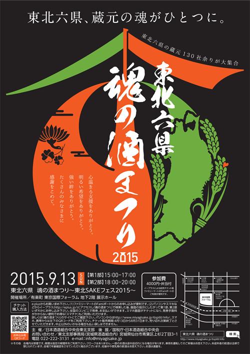 蔵元130社が集合!「東北六県 魂の酒まつり 2015」が9月13日に東京国際フォーラムで