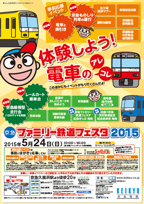 「京急ファミリー鉄道フェスタ2015」が5月24日開催