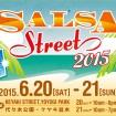 音楽とダンスと料理!「サルサストリート2015」が6月20、21日(土・日)に代々木公園で開催