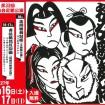 秩父の郷土芸能が集合!「第3回 平成秩父座公演」が2015年5月16、17日(土・日)に道の駅ちちぶで