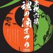 「東北六県 魂の酒まつり 2015」 蔵元130社が9月13日、東京国際フォーラムに初集合