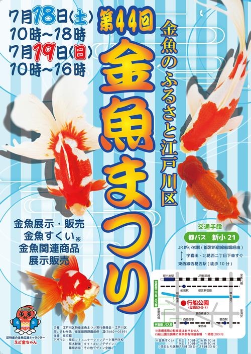 高級金魚すくいや展示即売も!「第44回 江戸川区特産金魚まつり」が7/18、19(土日)に開催