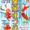 高級金魚すくいや展示即売も!「第44回 江戸川区金魚まつり」が7/18、19(土日)に開催