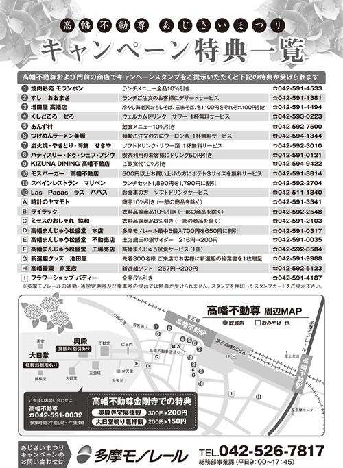 高幡不動あじさいまつり2015