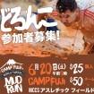 御殿場キャンプ富士で泥んこレース!「キャンプ富士マッドラン」が2015年6月20日(土)開催