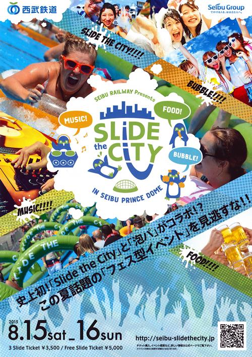 超巨大ウォータースライダー「Slide the City」の第2弾が西武プリンスドームで2015年8月15日(土)、8月16日(日)に開催決定!