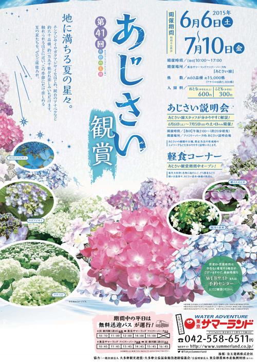 「あじさい観賞」 開催期間は2015年6月6日(土)~7月10日(金)。期間中は無休であじさいを楽しめる。