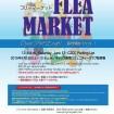 今年から一般入場もOK !米軍基地「キャンプ座間フリーマーケット」が2015年6月13日(土)に開催