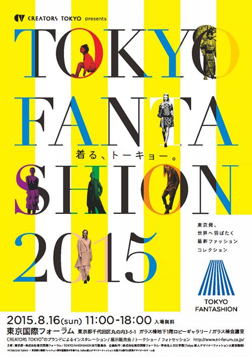 東京発ファッションをアピール!「TOKYO FANTASHION 2015」が8月16日(日)に東京国際フォーラムで