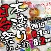 台湾グルメと文化を満喫「日本・台湾祭り in 上野」が2015年8月1日、2日(土日)に上野公園で