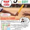 東京2020オリンピックカウントダウンイベントがお台場で7月24日に開催(参加者200名募集)