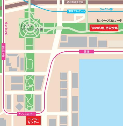 シンボルプロムナード公園「夢の広場」特設会場(東京都江東区青海1)