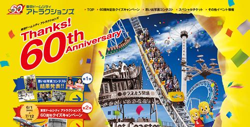 東京ドームシティ アトラクションズ 60周年記念特別サイト