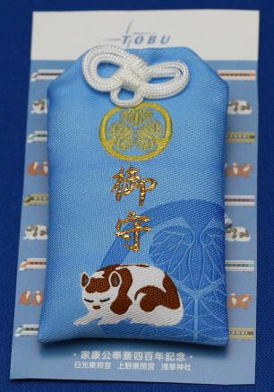 今回から登場したブルー色の「特別祈祷お守り(第2弾)」 浅草神社・上野東照宮・日光東照宮の三神社でオリジナル御朱印を集めるともらえる。