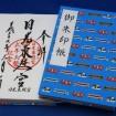 完売していた東照宮400年記念「御朱印ラリー オリジナル御朱印帳」の第2弾を7月1日から発売