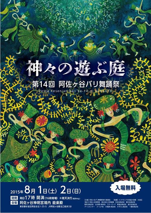 「第14回阿佐ヶ谷バリ舞踊祭」が8/1(土)、2(日)に - 約100人の踊り手と演奏者が参加