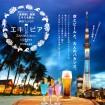 東京スカイツリーを眺めながらBBQとビール!「納涼ハレテラス エキビア」が9月30日まで