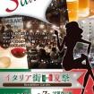 イタリア街夏祭 Beer&Wine Garden 2015(汐留)