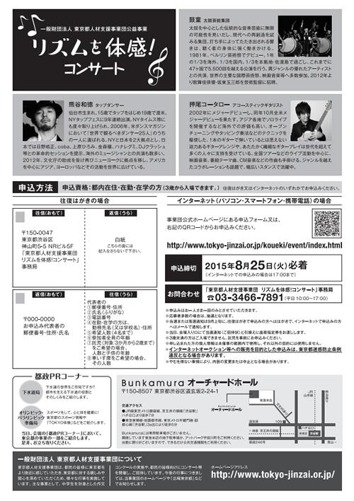 押尾コータロー、鼓童など渋谷Bunkamuraの9月コンサートに1,500名を無料招待(応募締切8/25)
