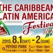 中南米のお酒と料理、音楽を満喫!「カリブ・ラテンアメリカフェスティバル2015」が8/1、2(土・日)に代々木公園で
