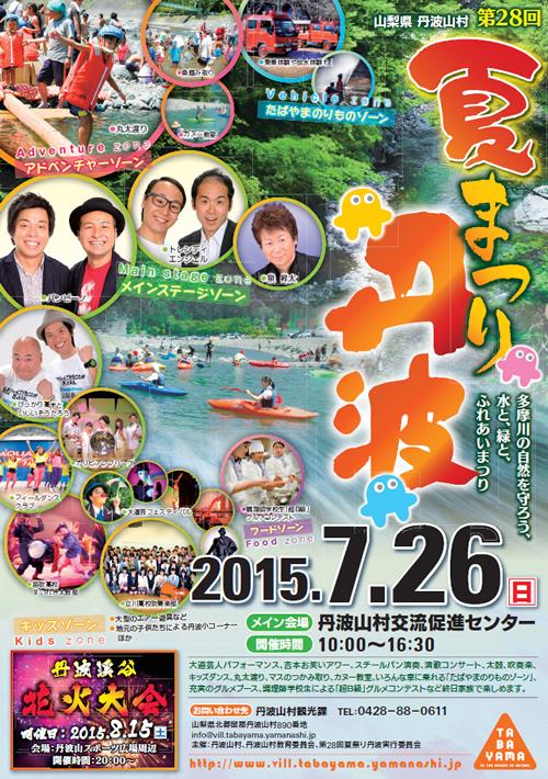 丸太渡りや魚のつかみ取りも!多摩川の源流で「夏祭り丹波2015」が7月26日(日)に開催