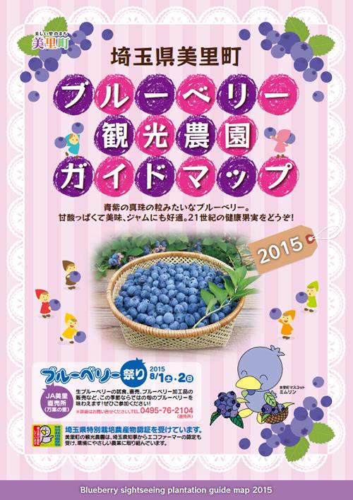 埼玉県美里町で「ブルーベリー摘み取り」シーズン始まる!収穫は9月上旬まで。糖度が高く濃厚な味が特徴