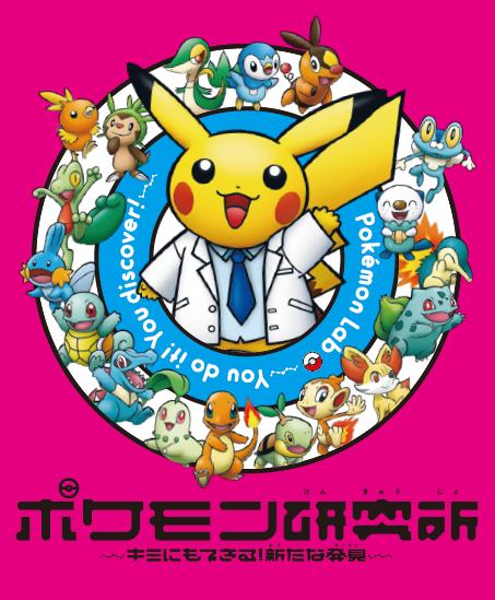 企画展「ポケモン研究所~キミにもできる!新たな発見~」が日本科学未来館で10/12まで開催