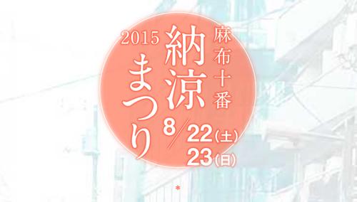 「第49回 麻布十番納涼まつり 2015」が8月22、23日(土日)に開催