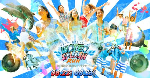 八景島シーパラでズブ濡れを楽しむ「ウォータースプラッシュラン」を8月22日23日に開催