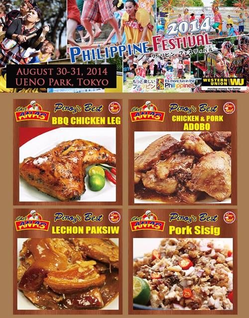 肉や野菜を煮込んだアドボや豚肉を炒めたシシグなど美味しそうな料理が多数 写真は昨年のフィリピンフェスティバルポスター