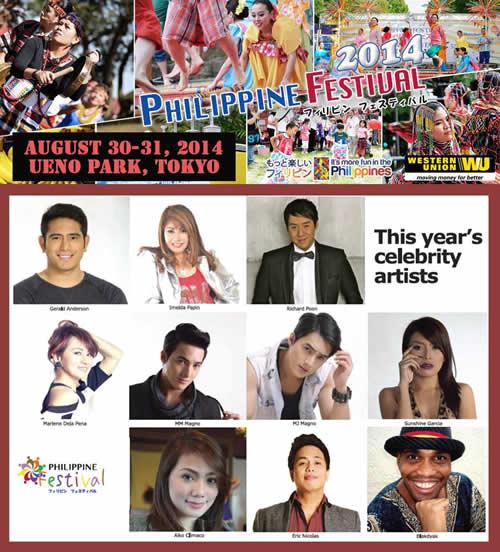 本国からさまざまな有名アーティストが来日 写真は昨年のフィリピンフェスティバルポスター