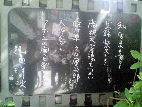 柴又駅前にある山田洋次監督による映画の冒頭で登場するおなじみの口上「帝釈天で産湯をつかい、姓は、車 名は寅次郎。」石碑