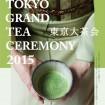 美しい庭園でお茶を楽しむ「東京大茶会 2015」を10月に浜離宮庭園など2カ所で開催(要事前予約)