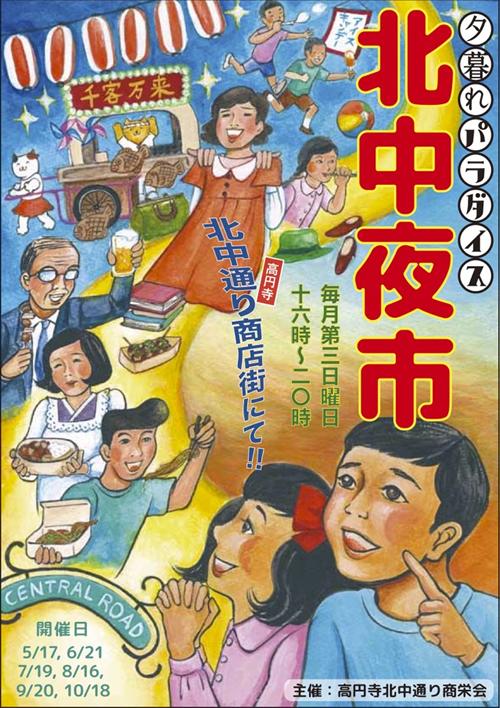 高円寺で夕暮れパラダイス!昔懐かしい「北中夜市」が8/16、9/20、10/18に開催