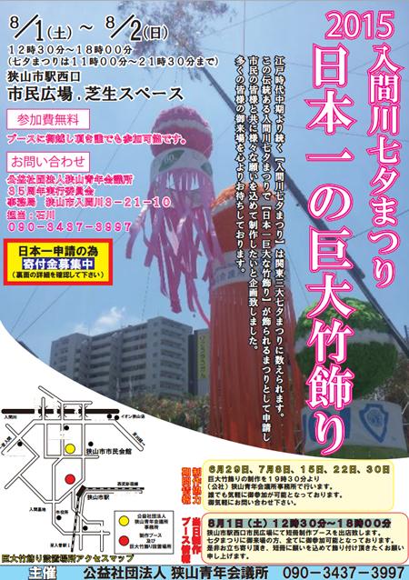 狭山青年会議所による高さ約20mの「日本一巨大な竹飾り」展示
