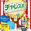 参加体験型スポーツイベント「チャレスポ!TOKYO」が9月20日に東京国際フォーラムで