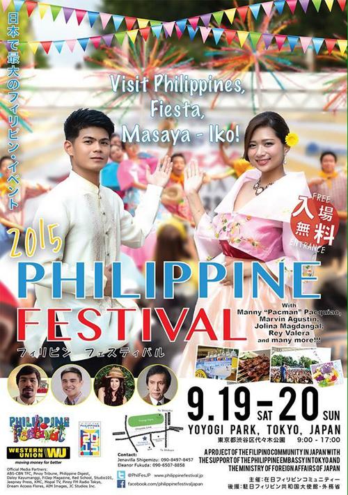 2015年のフィリピンフェスティバルポスター第二弾