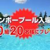 【プール入場券10組20名プレゼント!】「国営昭和記念公園レインボープール」が7月18日オープン!