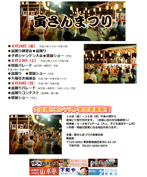 下町・葛飾柴又帝釈天で「第30回 寅さんまつり2015」を8/28(金)~30(日)に開催