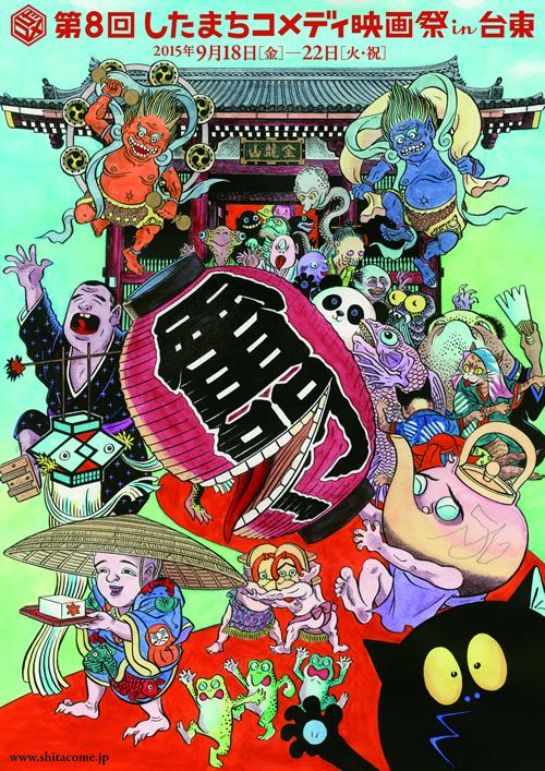 2015年9月18日(金)~22日(火)開催の「第8回したまちコメディ映画祭 in 台東」 (c)水木プロ